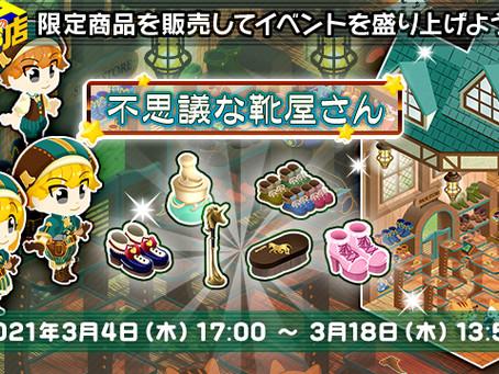 【Tのお店】「不思議な靴屋さん」イベント開催!