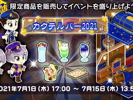 【Tのお店】「カクテルバー2021」イベント開催!