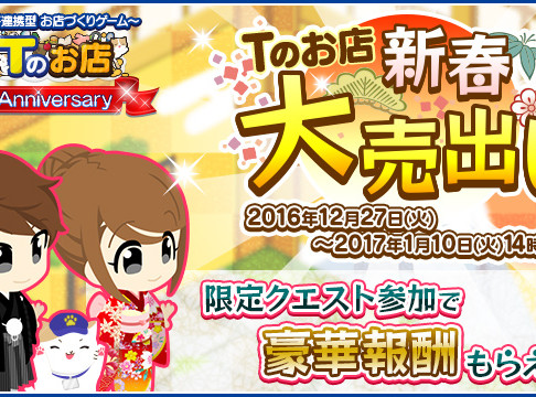 「Tのお店 新春大売出し」イベント開催決定! 年末年始の必需品を販売して限定アイテムを入手!