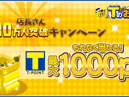 「Tのお店」会員10万人突破キャンペーン開始! 新規登録でTポイントをもれなくプレゼント!