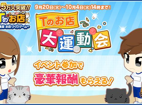 『Tのお店』で初のチームイベント開催! 運動会イベント商品を販売して限定アイテムを入手!