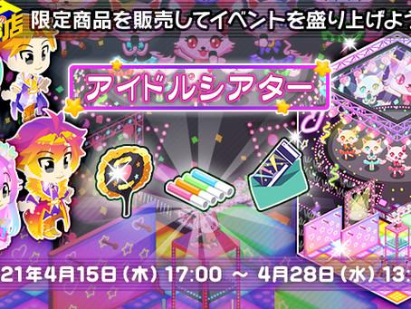 【Tのお店】「アイドルシアター」イベント開催!