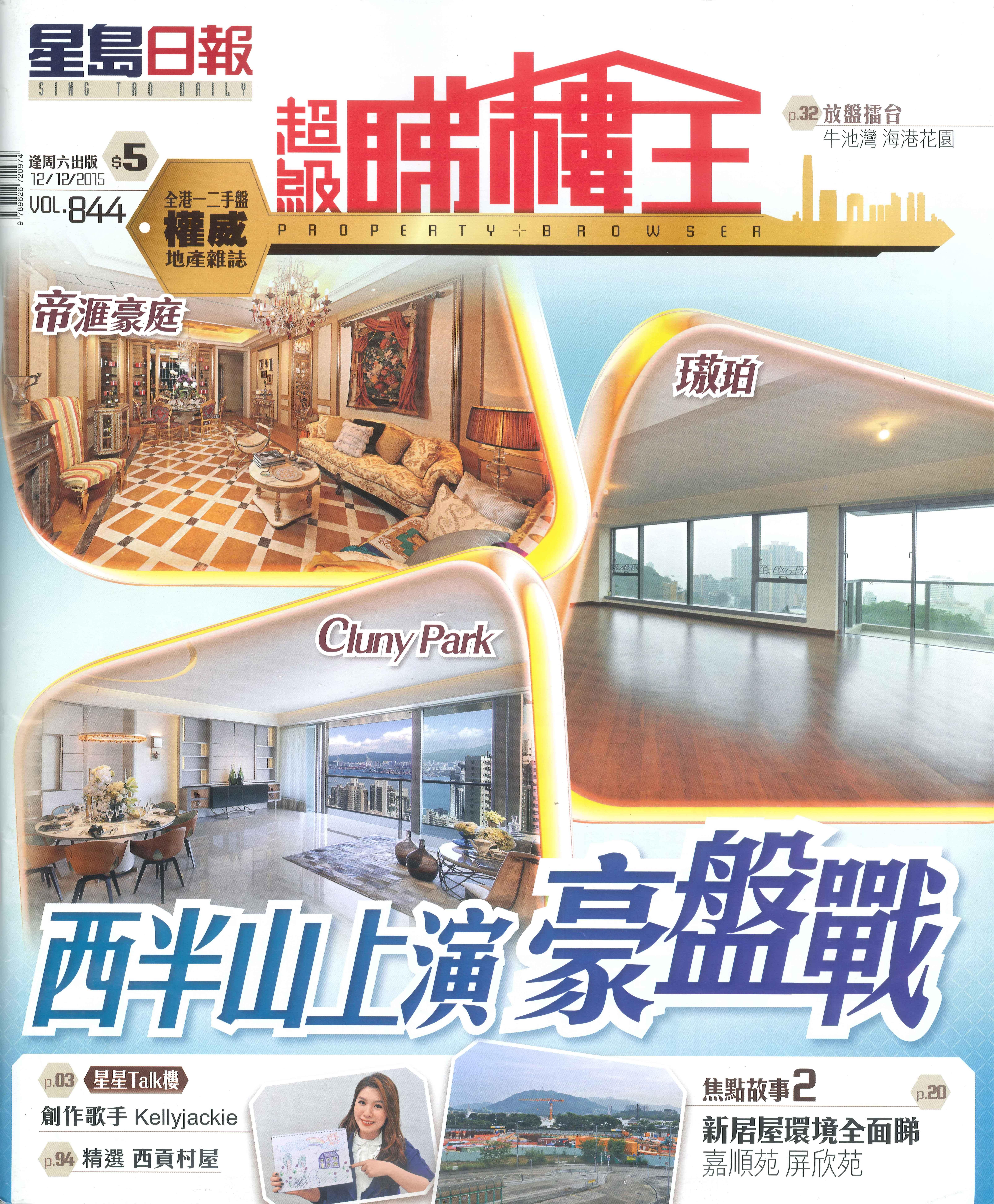 FestivalCity PropertyBrowser