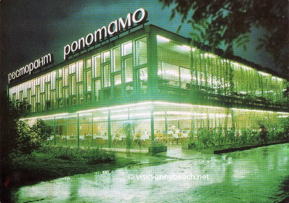 Restaurant Ropotamo