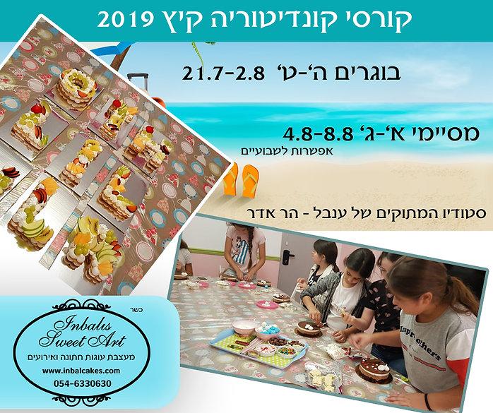 קורסי קונדיטוריהועיצוב עוגות קיץ 2019