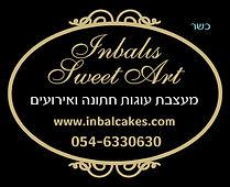 Inbals Sweet Art המתוקים של ענבל