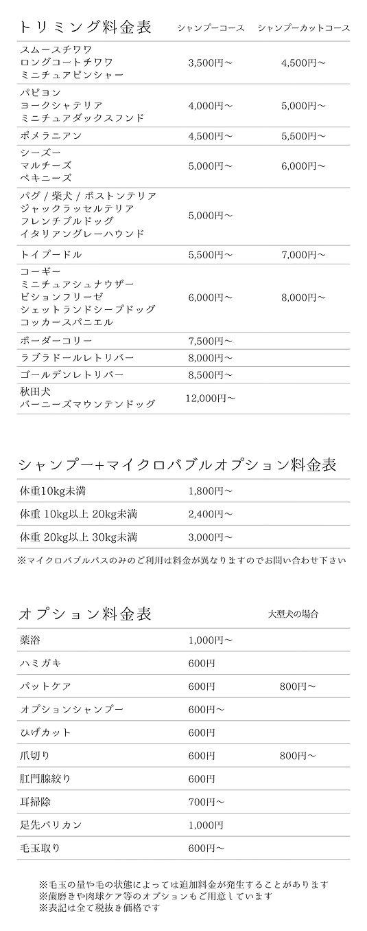 トリミング料金表.jpg