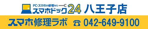 スマホドック24 八王子店
