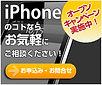 iFC八王子駅前店 お問合せ