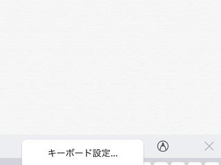 iOS11で追加されたキーボードの機能を紹介します