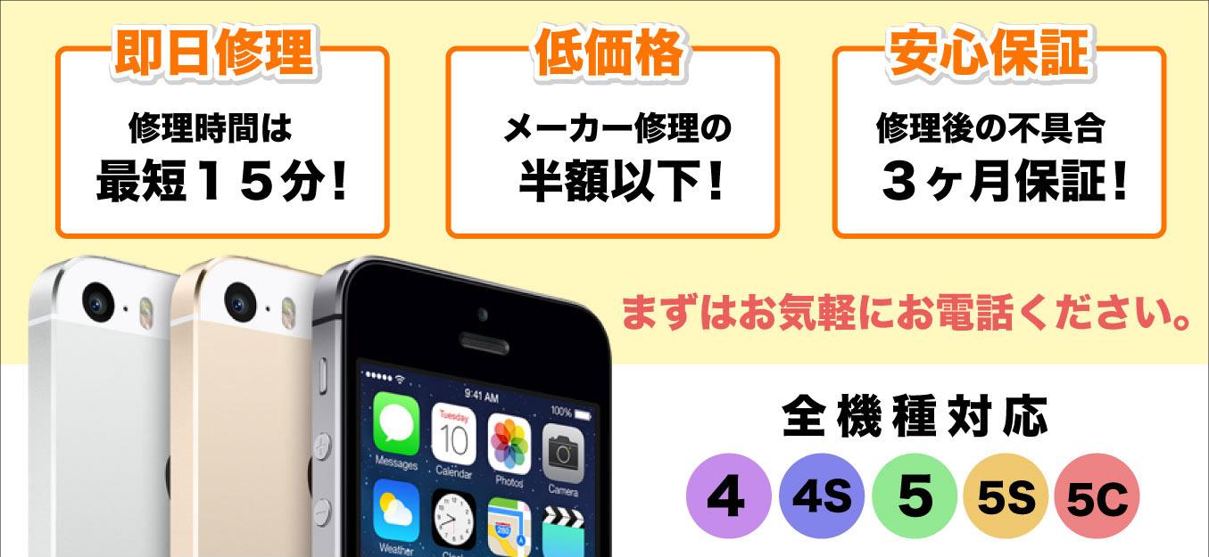 修理のことならiFC八王子駅前店