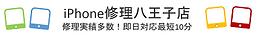 iFC八王子駅前店