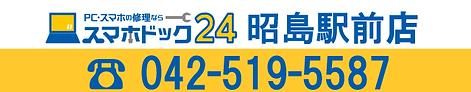 スマホドック24 昭和島駅前店