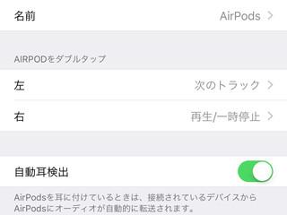 iOS11でAirpodsはさらに便利になりました