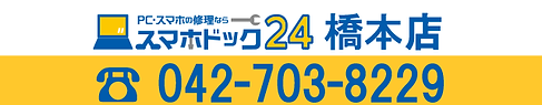 スマホドック24 橋本店