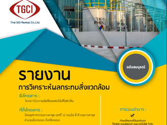 ThaiGCI got EIA approved