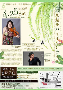 瀬尾鮎子バイオリンライブ