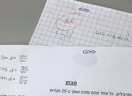 מבחן של התלמידה שובל עם ציון 100