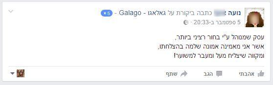 Noa-galago