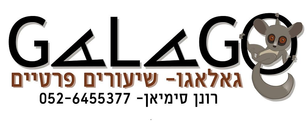 לוגו גאלאגו - שיעורים פרטיים, רונן סימיאן, טלפון: 052-6455377