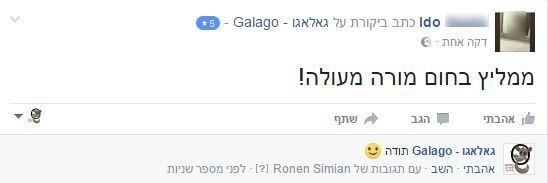 Ido-galago