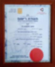 תעודת רישום של רונן סימיאן בפנקס המהנדסים
