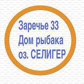 Дом Рыбака Заречье 33 (2).JPG