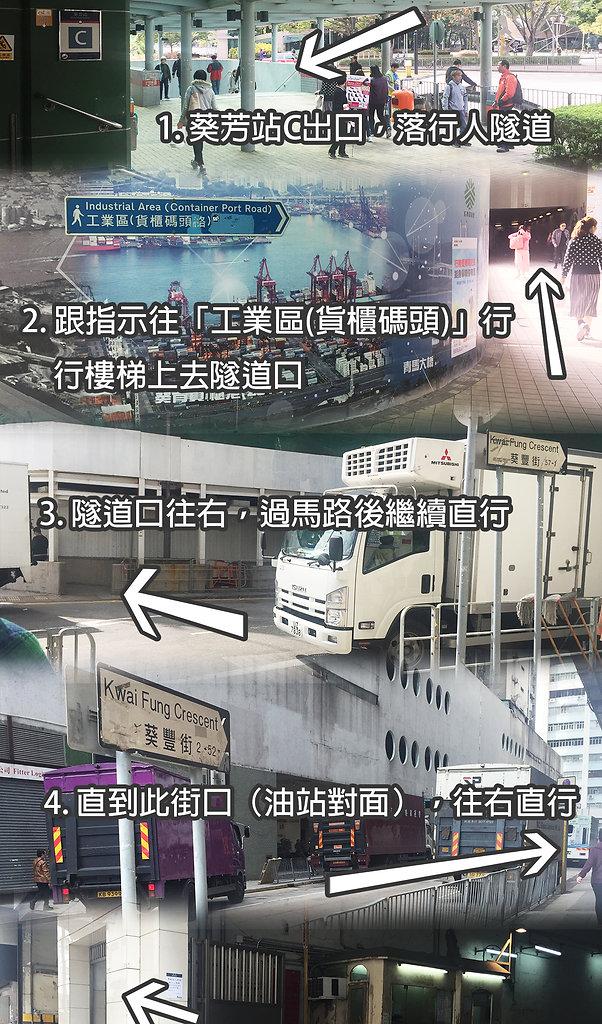 葵芳 音樂中心 地址