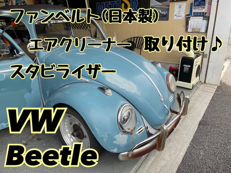VW Beetle スタビライザー交換でコーナーのロールが?エアクリ/ファンベルト交換