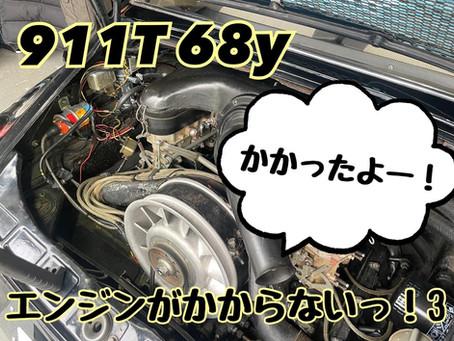 911T 68y エンジンがかからないっ!3 エンジンかかりました(^^)