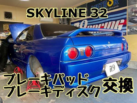 32スカイライン ブレーキパッド/ブレーキディスク交換