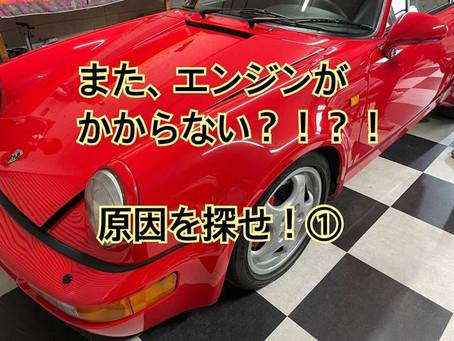964turbo 再びエンジン不動・・・フューエル系は完治。しかし今回は?
