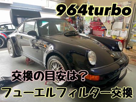 964turbo フューエルフィルター交換