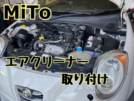 MiTo エアクリーナー取り付け