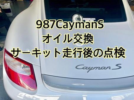 987CaymanS サーキット走行順調⤴️