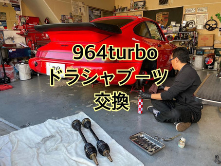 964turbo ドラシャブーツ交換