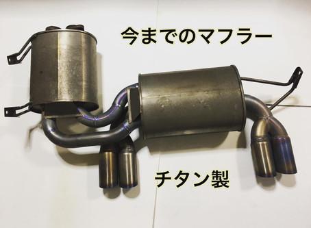 E46M3 マフラー交換