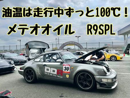 リベット号 レース全開走行での油温はどう?