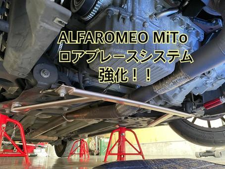 MiTo ロアブレースシステム強化