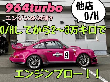 964turbo ピンク号 エンジンブロー編1 他店でO/Hしてから2〜3万キロでブロー!