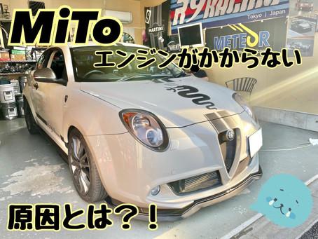 MiTo エンジンがかからない?!