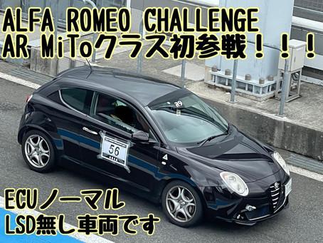 Alfa Romeo Challenge 関東EX MiToクラス