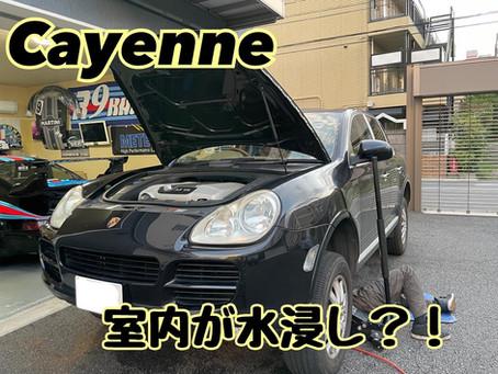Cayenne 室内がビショビショ・・・