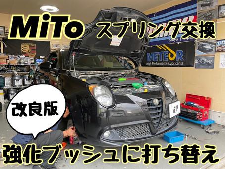 MiTo QV スプリング交換/強化ブッシュ装着!