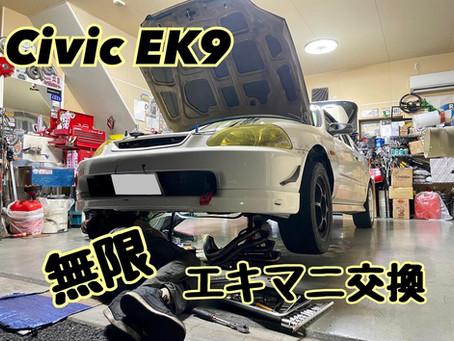 Civic EK9 エキマニ変更