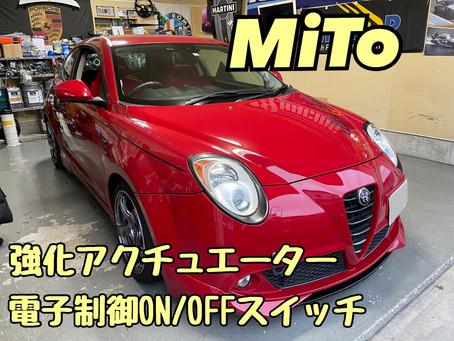 MiTo 強化アクチュエーター/電子制御ON/OFFスイッチ