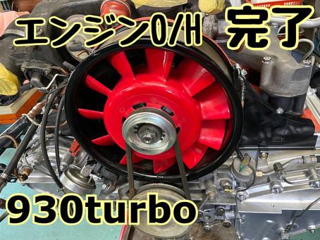 930turbo エンジンO/H完了
