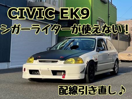 CIVIC EK9 シガーライターが使えない!