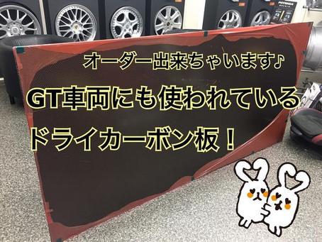 GT選手権で使われています。ドライカーボンサンドイッチ ハニカム構造