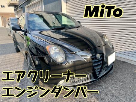 MiTo QV エアクリーナー/エンジンダンパー